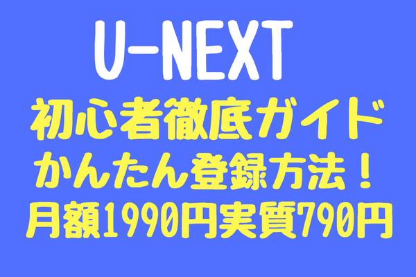 【U-NEXT初心者ガイド】U-NEXTかんたん登録・解約方法をわかりやすく解説【お試し無料】